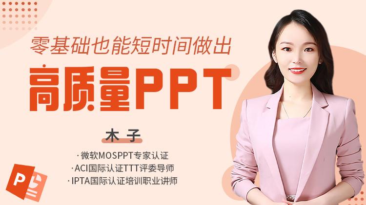 零基础也能短时间做出高质量PPT