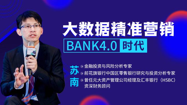 大数据精准营销BANK4.0时代