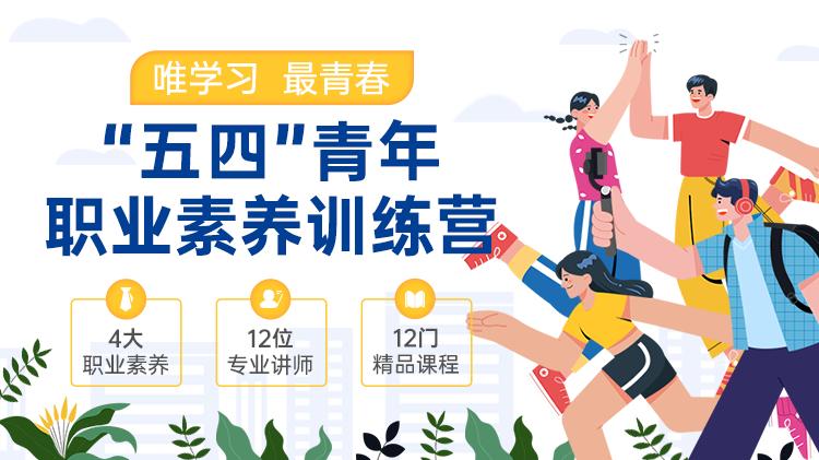 """唯学习,最青春——""""五四""""青年职业素养训练营"""